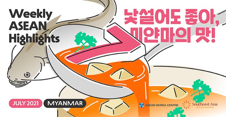 낯설어도 좋아, 미얀마의 맛